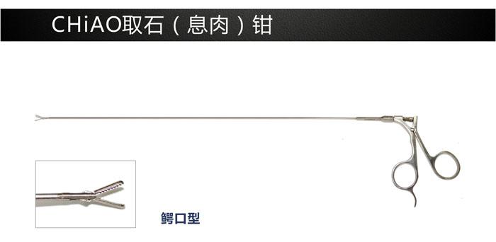 取石(息肉)钳