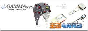 g.GAMMAsys 主动电极系统