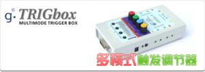 g.TRIGbox 多模式触发调节器
